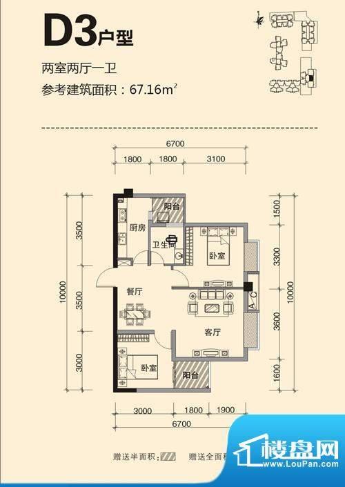 未来城D3 2室2厅1卫面积:67.16平米