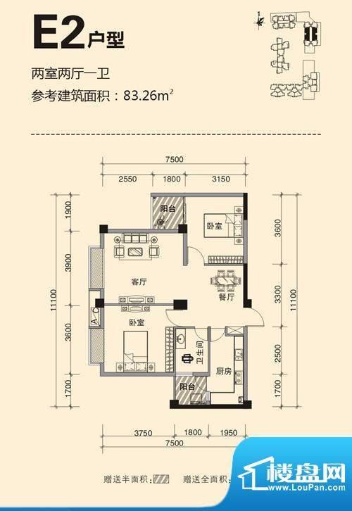 未来城E2 2室2厅1卫面积:83.26平米