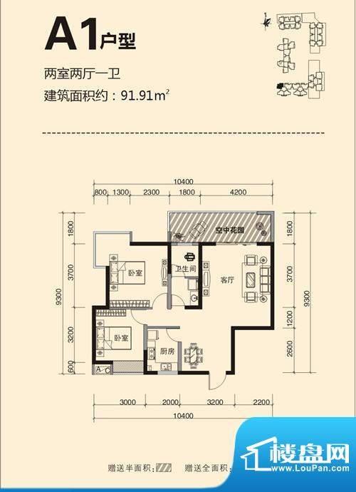 未来城A1 2室2厅1卫面积:91.91平米