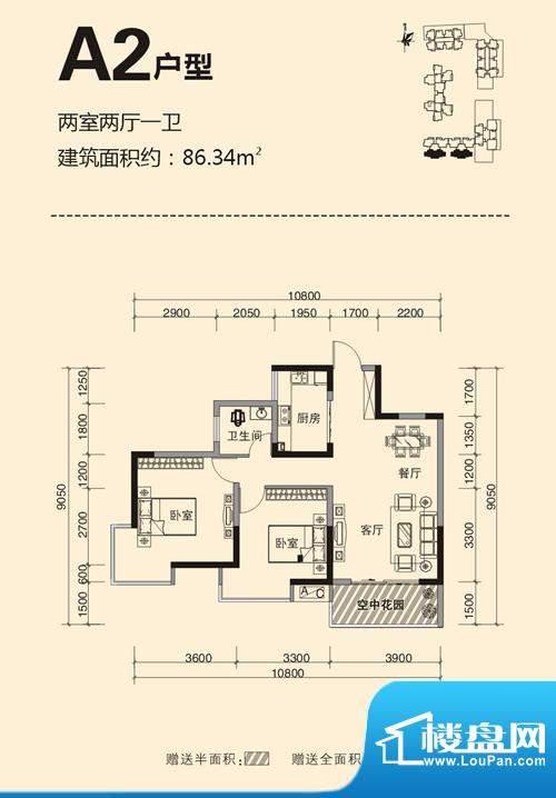 未来城A2 2室2厅1卫面积:86.34平米