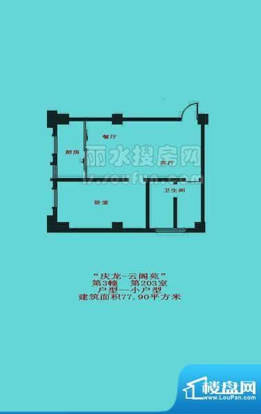 庆龙云阁苑3#小户型面积:77.90平米