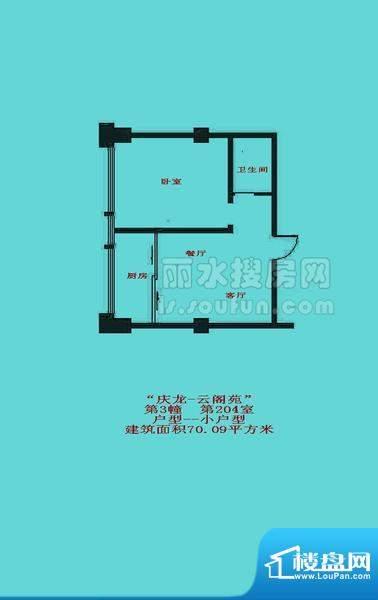 庆龙云阁苑3#小户型面积:70.09平米