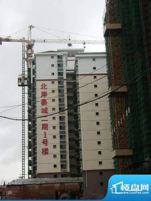 北岸晏城二期项目I#楼实景(2011-07-25