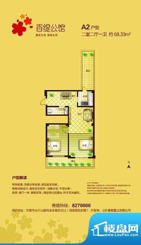 东营香缇公馆户型图面积:0.00m平米