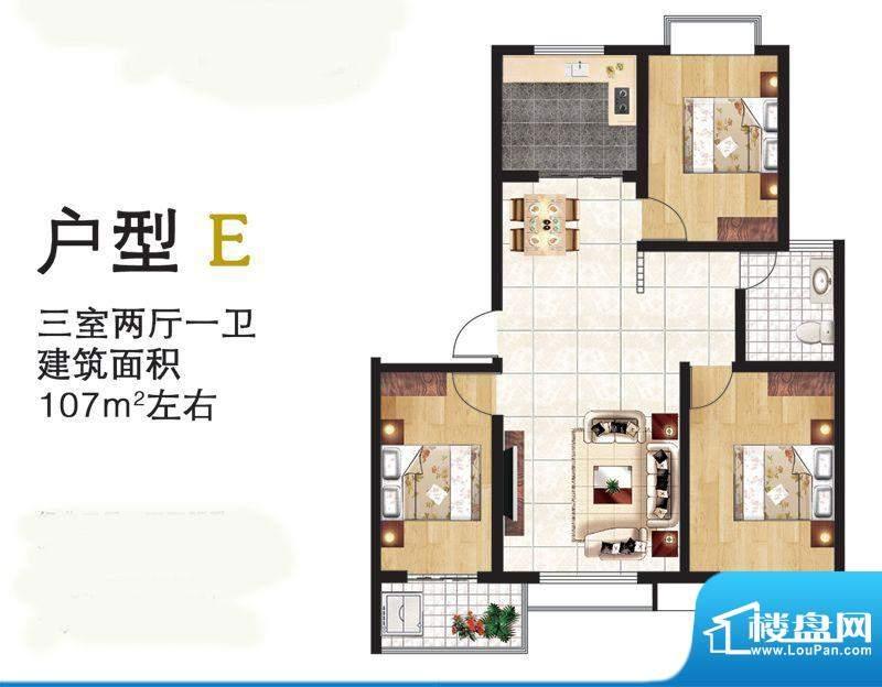 水映幸福城户型E 3室面积:107.00平米