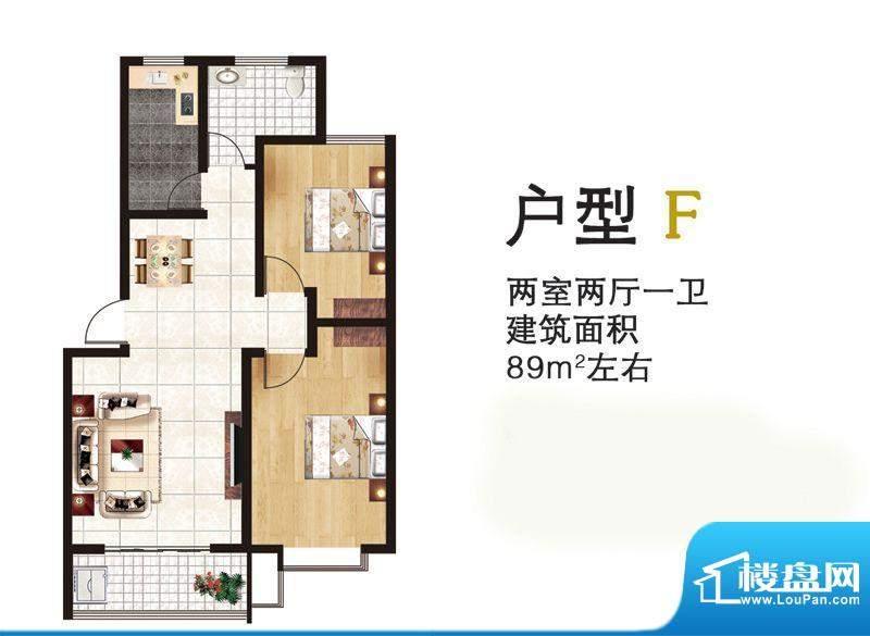 水映幸福城户型F 2室面积:89.00平米