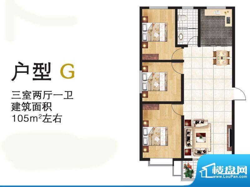 水映幸福城户型G 3室面积:105.00平米