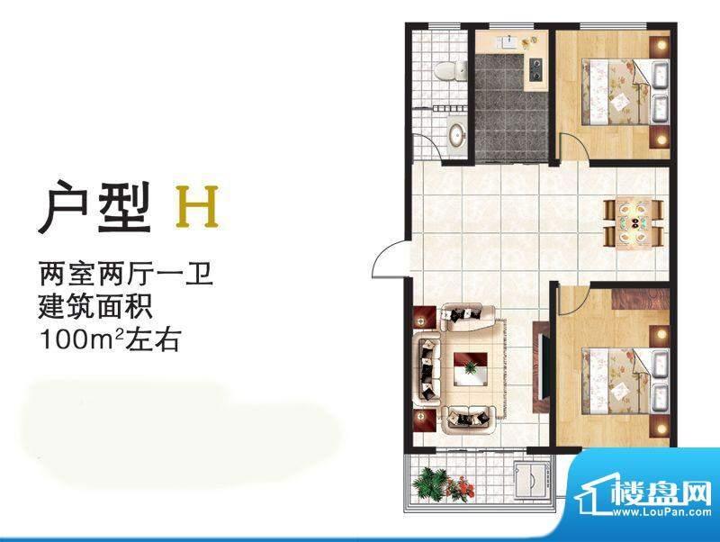 水映幸福城户型H 2室面积:100.00平米