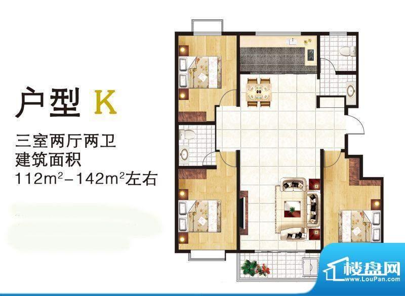 水映幸福城户型K 3室面积:142.00平米