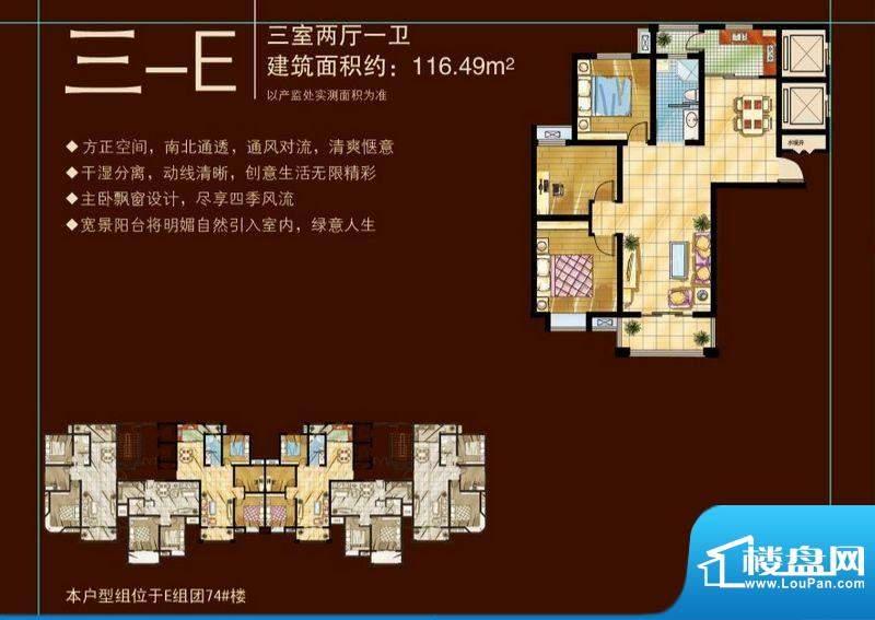 苏商御景湾D/E组团三-E户型图 面积:116.49平米