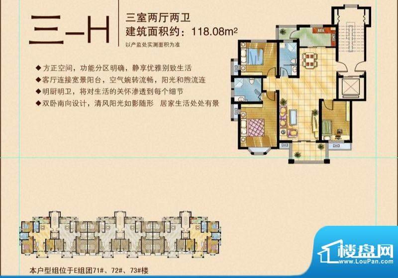 苏商御景湾D/E组团三-H户型图 面积:118.08平米