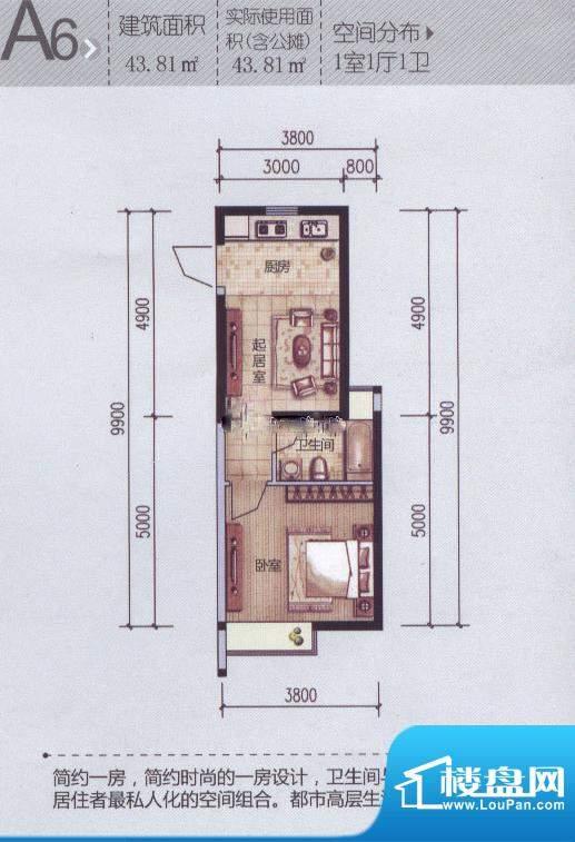 新域盛景户型图A6户型(售完)面积:43.81平米