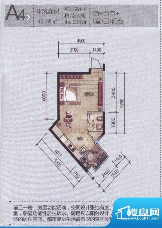 新域盛景户型图A4户型(售完)面积:42.38平米