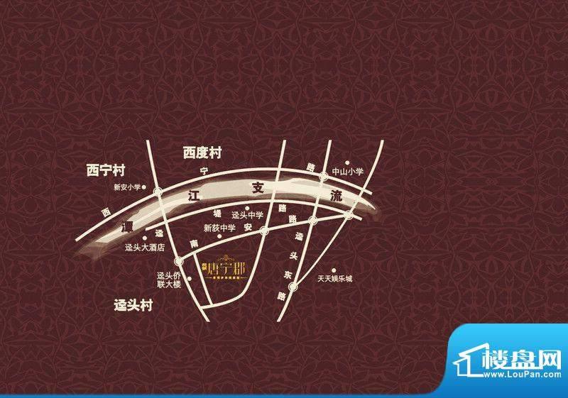 长城·唐宁郡交通图