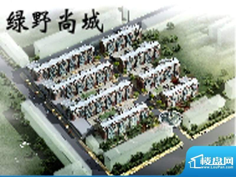 绿野尚城效果图