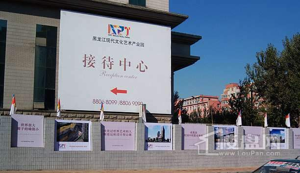 黑龙江现代文化艺术产业园实景图