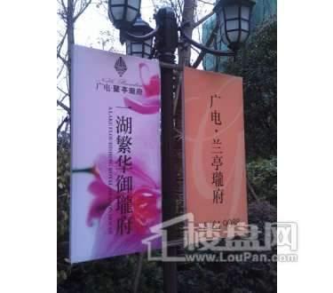 广电兰亭珑府实景图