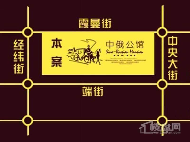 中俄公馆交通图