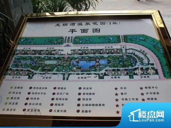 龙栖湾温泉花园
