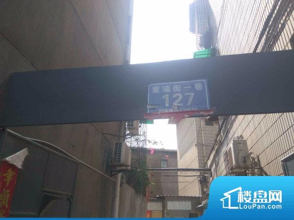 紫瑞街一巷127号院