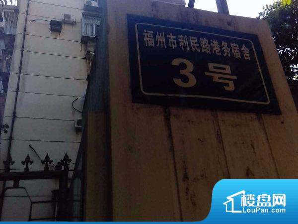 福州港务局宿舍