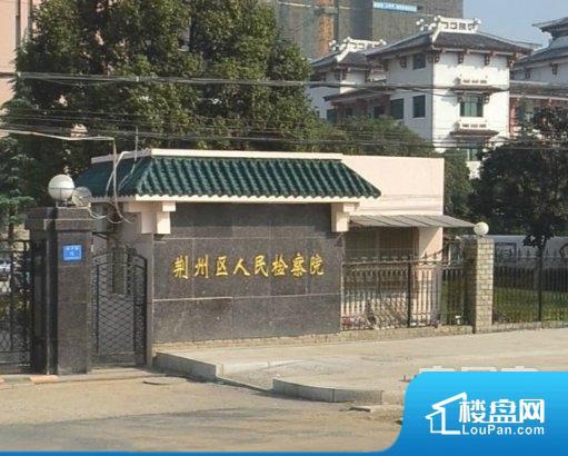 荆州区检察院大院