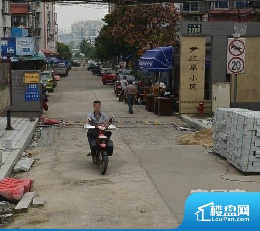 尹江岸小区