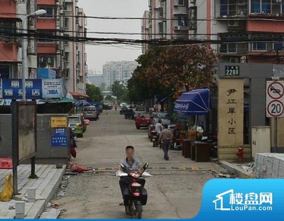尹江岸二村