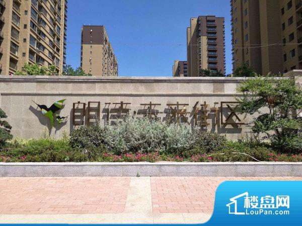 朗诗未来街区(东区)