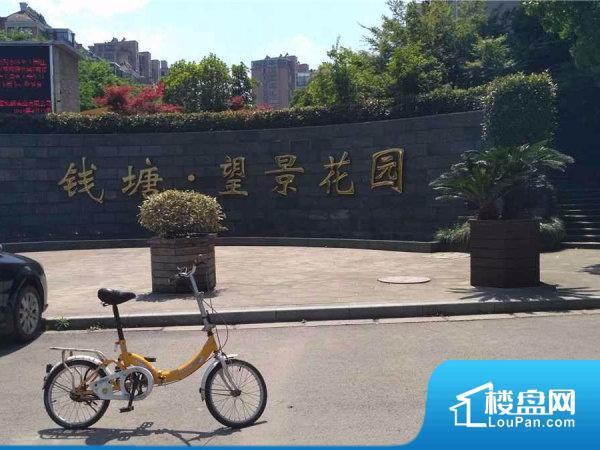 钱塘望景花园
