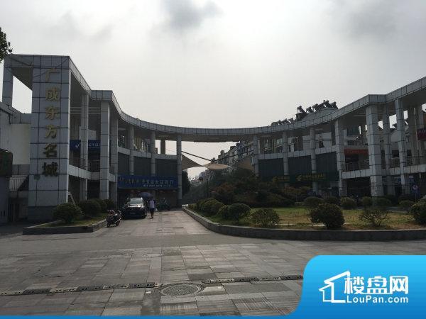 广成东方名城