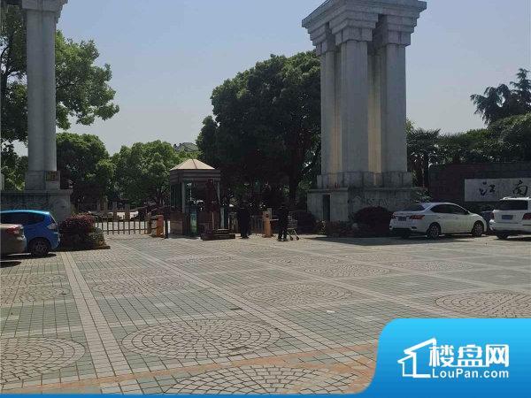 江南文枢苑