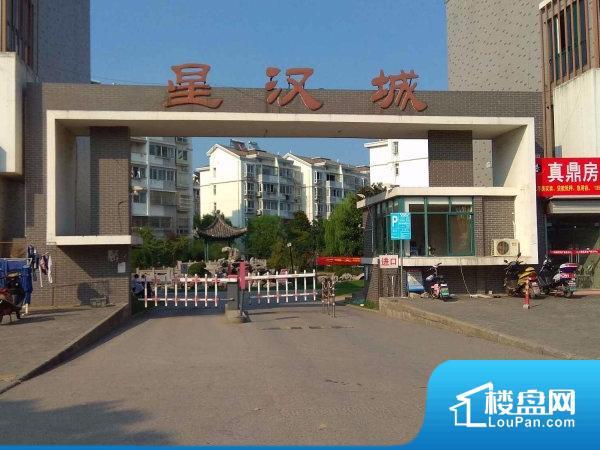 江山星汉城