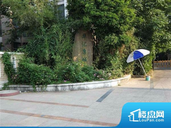 华汇康城北区