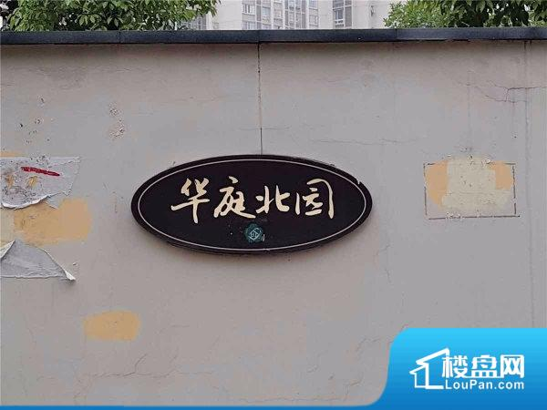 大里聚福城华庭北园