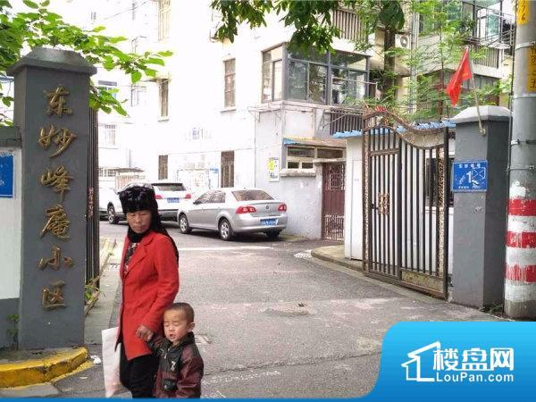 东妙峰庵小区