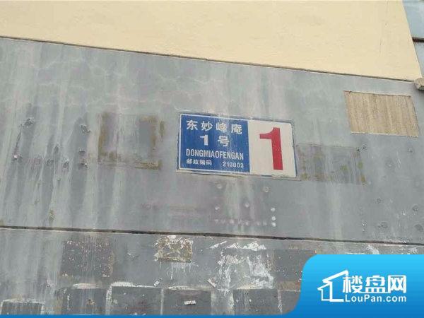 东妙峰庵1号小区