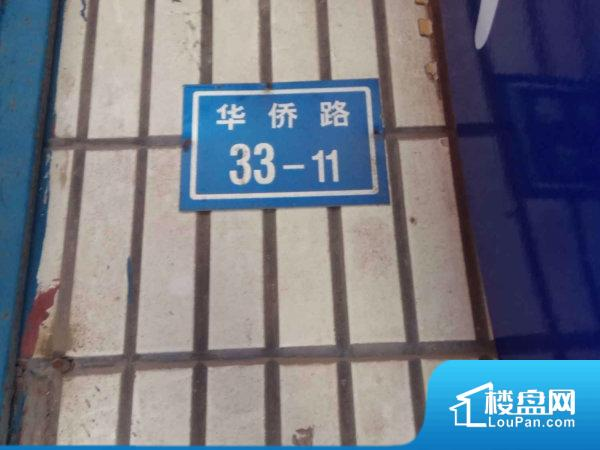 华侨路33号小区