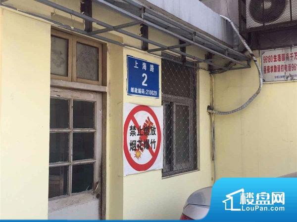 上海路2号小区
