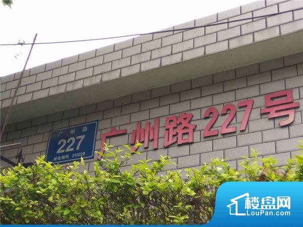 广州路227号小区