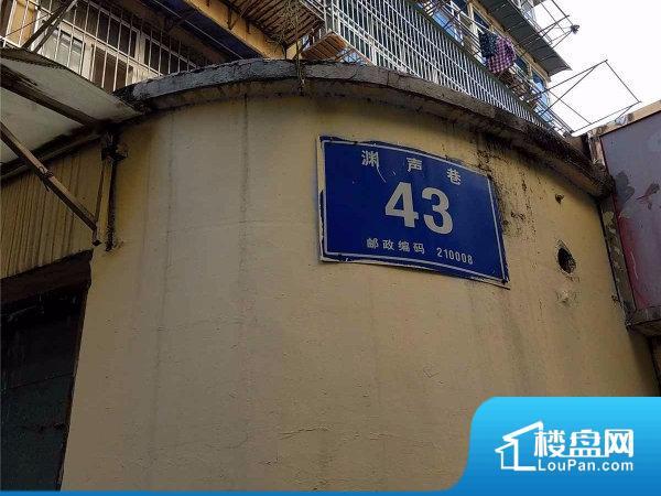 渊声巷43号小区