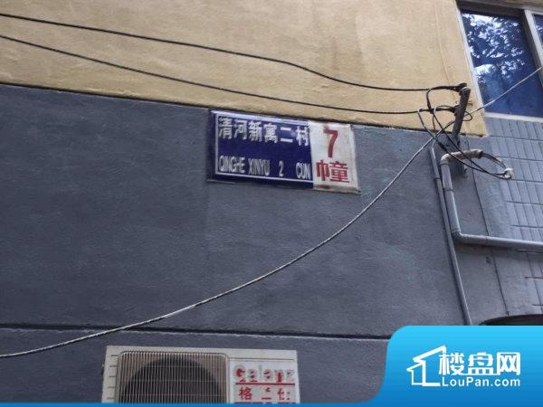 清河新寓二村