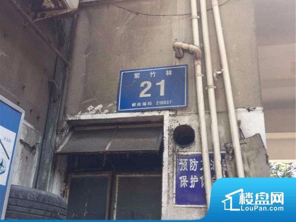 紫竹林21号小区