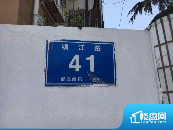 镇江路41号小区