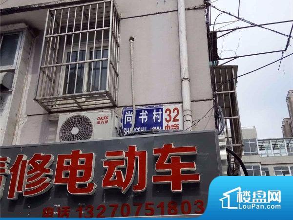 尚书村小区