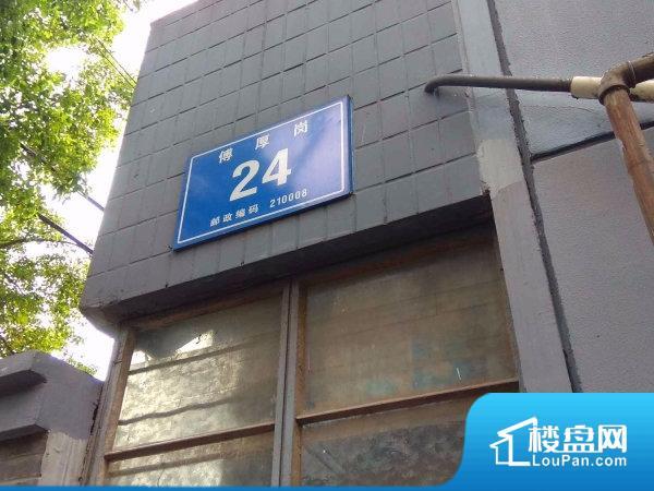 傅厚岗24号小区