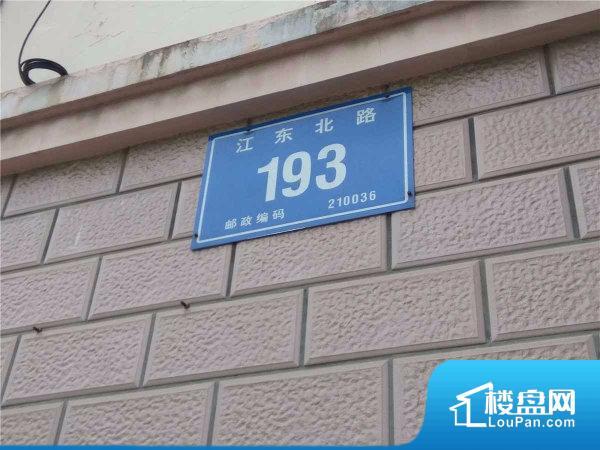 江东北路193号小区