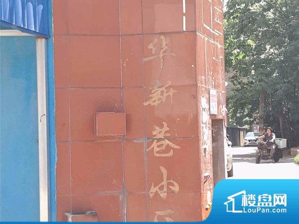 华新巷小区