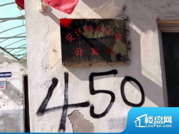 安怀村450号公寓区