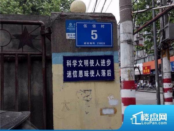 五佰村5号小区